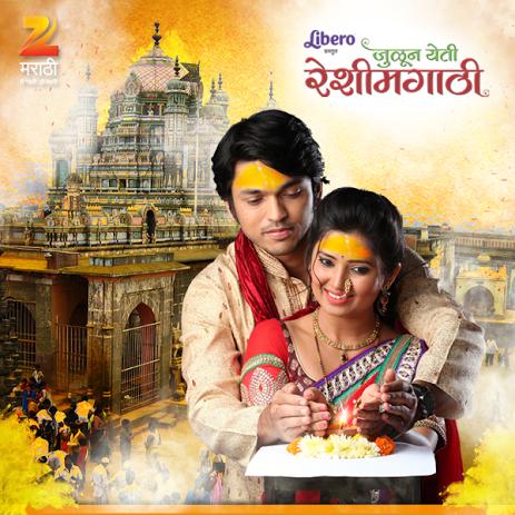 Images of julun yeti reshimgathi serial
