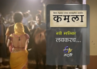 Kamla New Serial on ETV Marathi