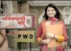 service wali bahu on zee tv