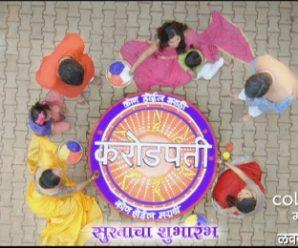 Kon hoel Marathi Crorepati season 3
