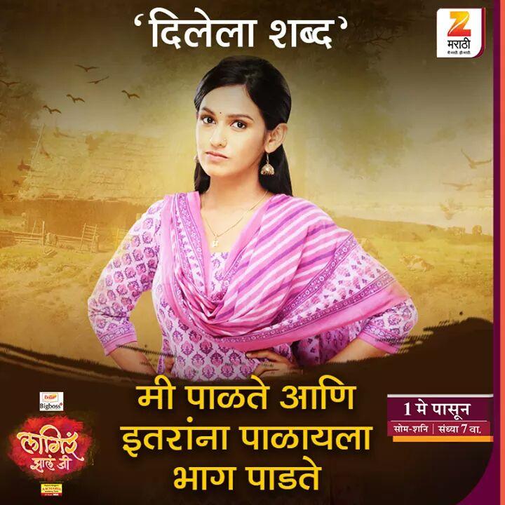 Lagir Zal Ji new serial on Zee Marathi — TVKiDuniya Com