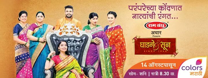 Ghadge and Soon new serial on Colors Marathi wiki, star