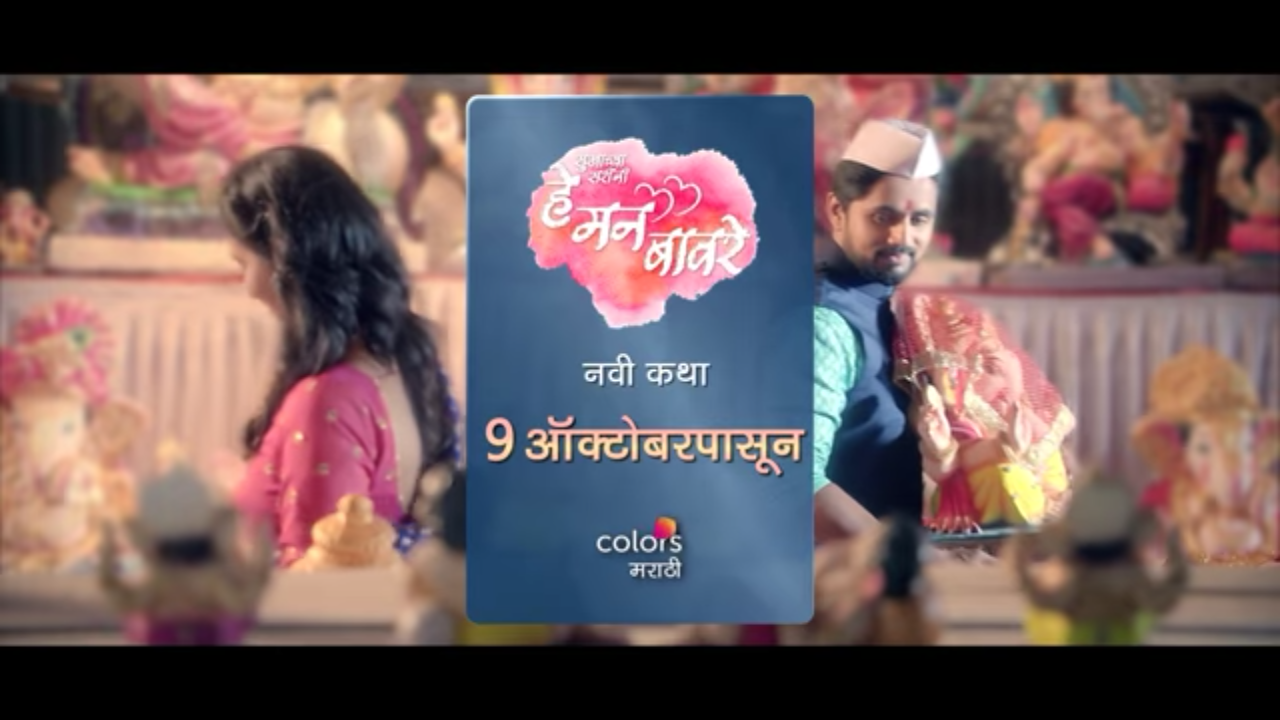 He Man Baware new serial on Colors Marathi — TVKiDuniya Com