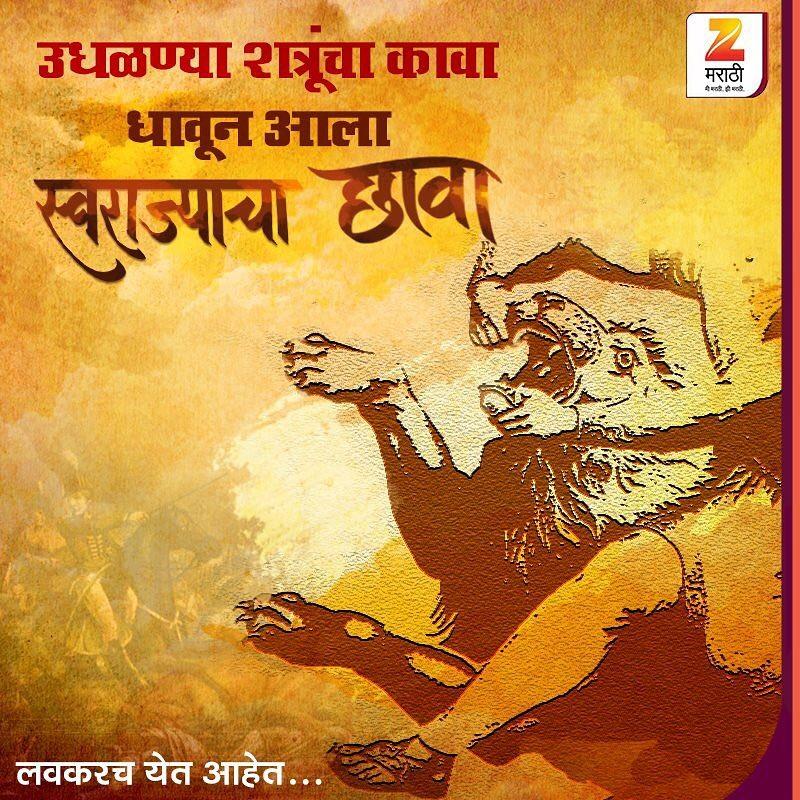 Sambhaji Maharaj Chava Book